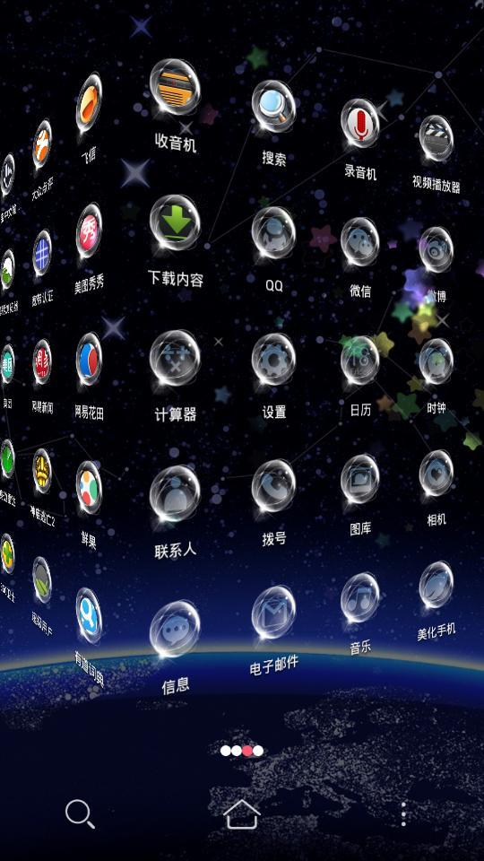 360手机主题-唯美星空下载
