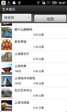 上海WOW 精华城市导游
