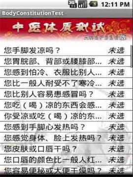 中医体质测试