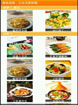 108道菜