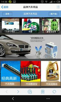 品牌汽车用品