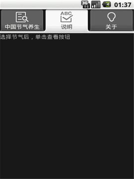 中国节气养生