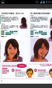 长脸型的美发造型