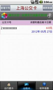 上海公交卡余额查询