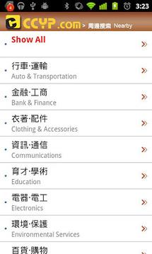 华人工商移动网