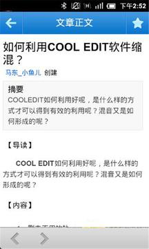 CoolEdit百科