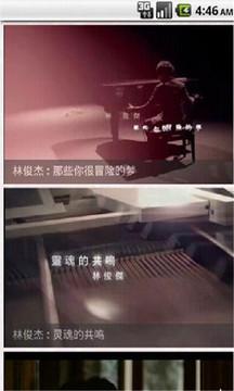 林俊杰MV精选