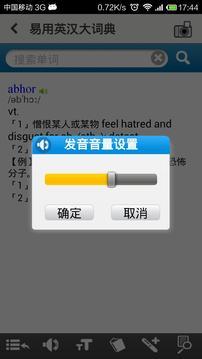易用英汉词典