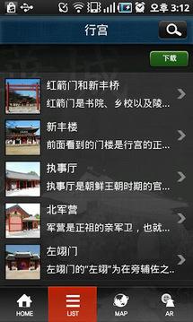 世界文化遗产水原华城