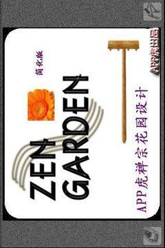 APP虎禅宗花园设计
