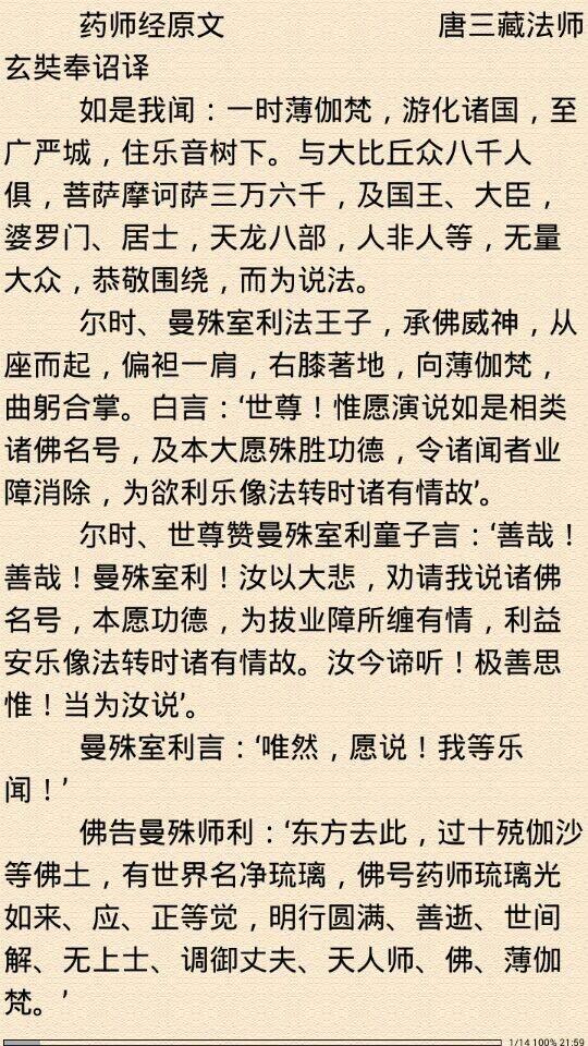 菩提佛音之佛经典藏图片