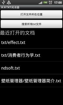 安卓txt阅读器
