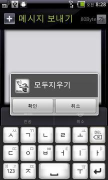 MinGul Keyboard