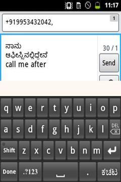 PaniniKeypad Kannada IME