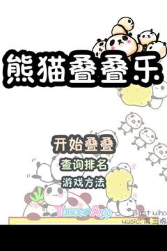 熊猫叠叠乐