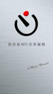 NFC任务管理