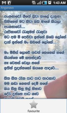 斯里兰卡歌词