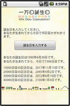 10k Day Calculator