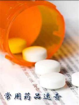 常用药品速查
