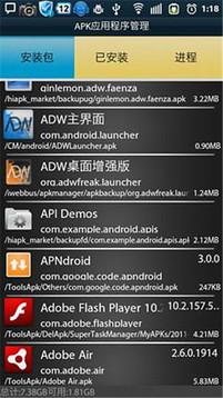 APK应用程序管理