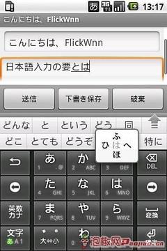 OpenWnn输入法V1.21