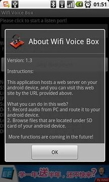 Wifi音箱