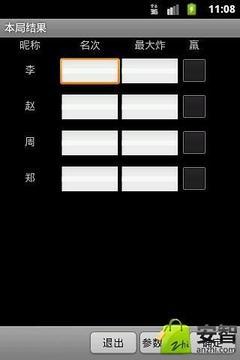 温州双扣百变记分器