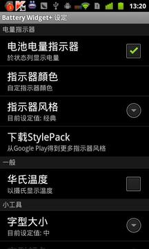 电池插件增强版 Battery Widget+