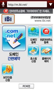 IBI browser