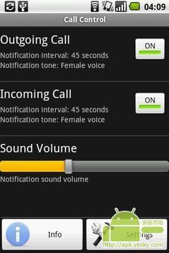 手机呼叫控制