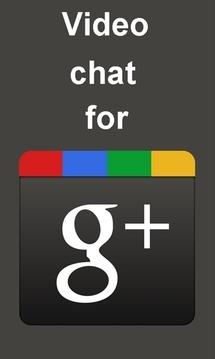 视频聊天使用Google+