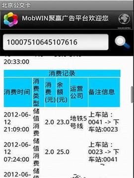 北京公交卡