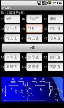 电机T型等效电路计算