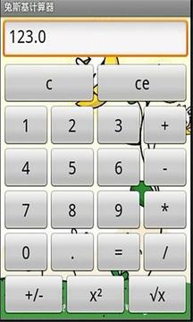 兔斯基计算器