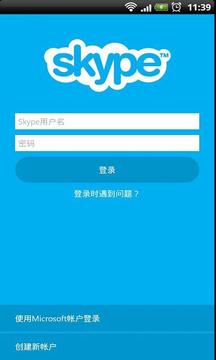 Z - 为Skype Skype的声音