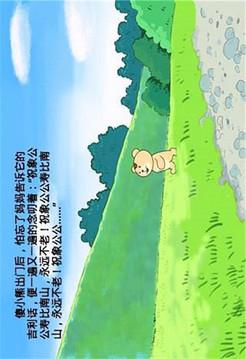 有声读物之小熊祝寿