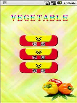蔬菜大消除