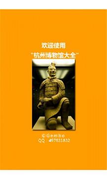 杭州博物馆大全