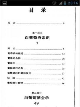白葡萄酒鉴赏手册