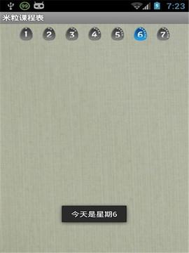 米粒课程表
