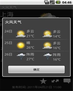 火风天气(OPhone版)
