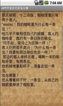 APP虎鬼面短篇鬼故事三