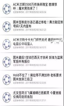 体坛快讯V1.0