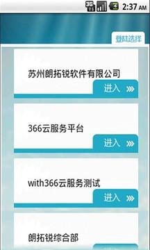 366云服务平台