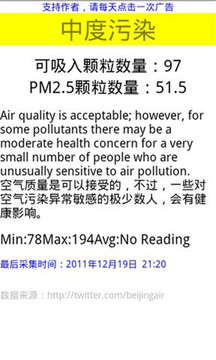广州空气质量播报