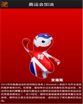 奥运会标识大全