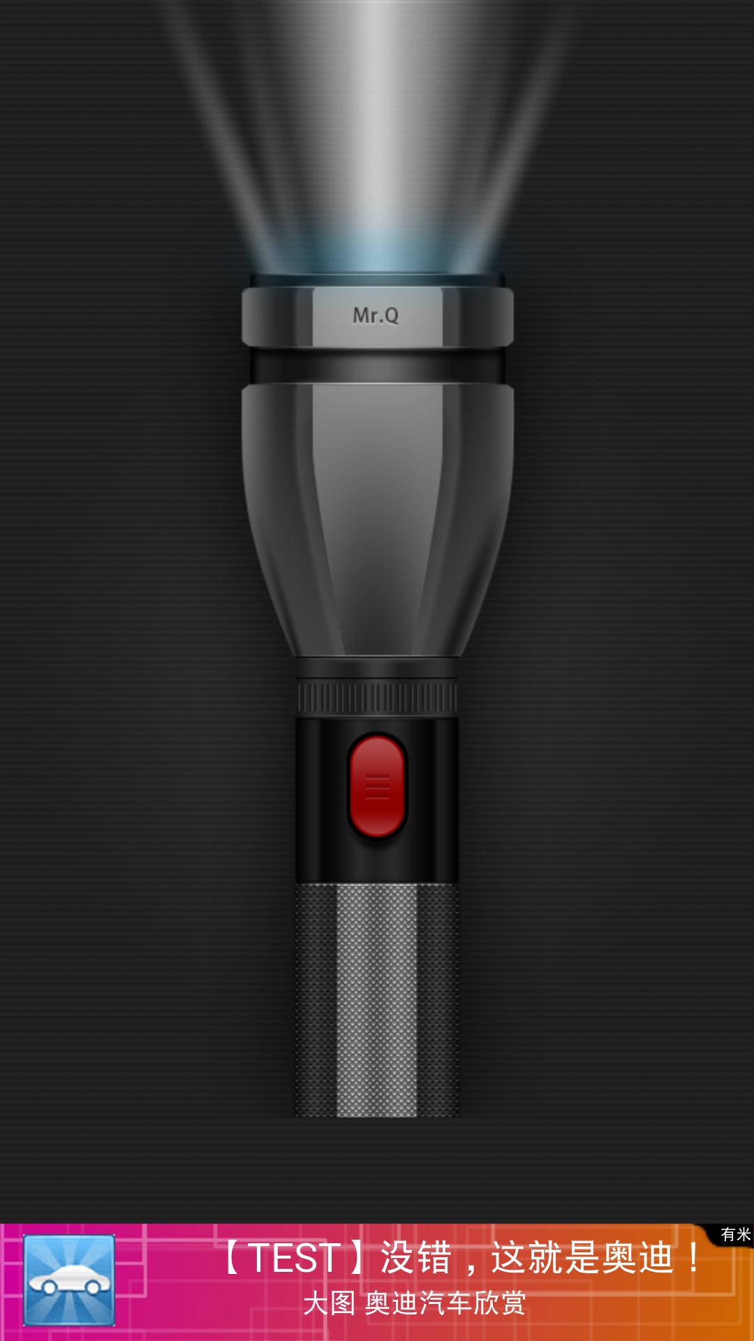 手电筒下载_手电筒手机版_最新手电筒安卓版下载
