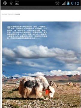 中国国家旅游2012.03