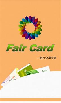 FairCard名片分享