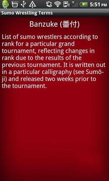Sumo Wrestling Terms